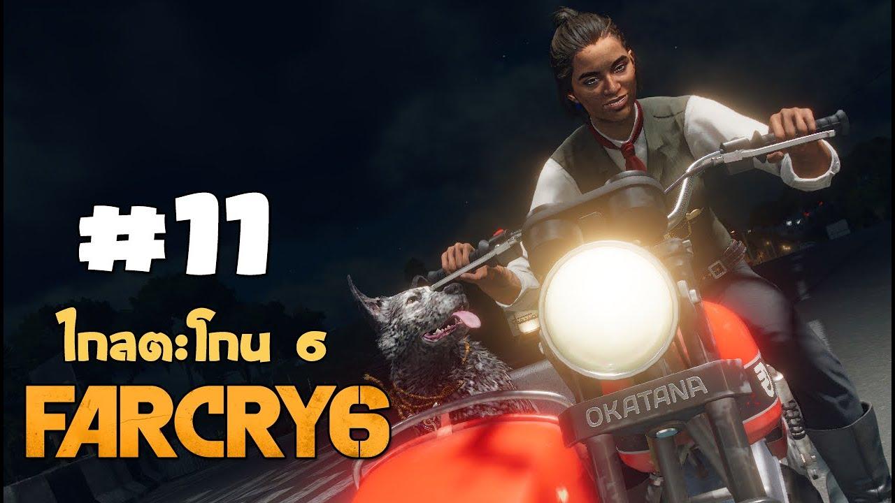 🔴Far Cry 6 | #11 - ขึ้นรถมาแล้วไปยาร่ากันต่อ!