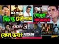 Shahrukh এর Don 3 অপেক্ষায় আছে কিসের? Rambo নিয়ে Tiger ক্ষিপ্ত? Akshay কে একি উপদেশ দিচ্ছে ভক্তরা