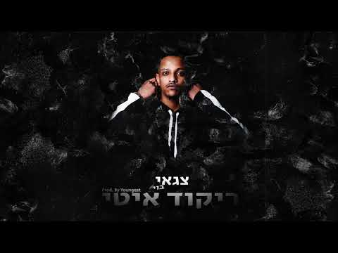 צגאי בוי - ריקוד איטי // T.boy - Slow Dance