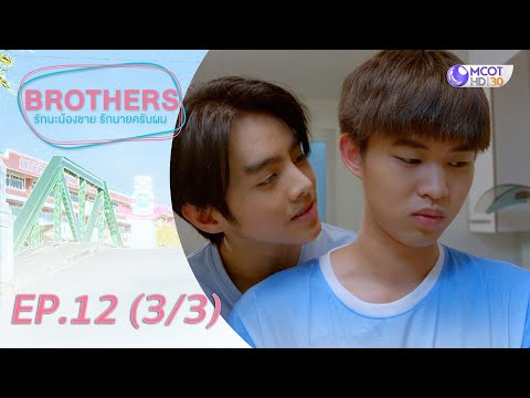Brothers รักนะน้องชาย รักนายครับผม [UNSEEN Exclusive ver.] EP.12 (3/3)