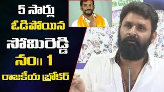 Kodali Nani Fires on Somireddy Chandramohan Reddy | YSRCP | Kodali Nani vs Chandrababu | Dot News