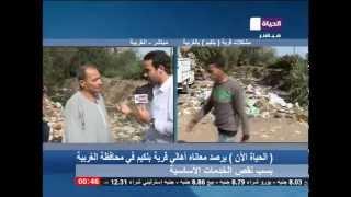 الحياة الآن - يعاني أهالي بلكيم في محافظة الغربية بسبب نقص الخدمات الأساسية