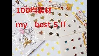 100均素材マイベスト5(紙ものハンドメイド sts28 ver.!) thumbnail