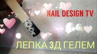 3д гель. Лепка 3д гелем-новогодний дизайн ногтей
