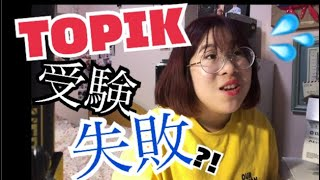 【韓国語検定】TOPIK受験してみたんだけどすごいひでえ結果すぎて笑えない