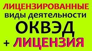 ЛИЦЕНЗИРОВАННЫЕ виды деятельности при регистрации компании(, 2014-07-01T00:30:00.000Z)