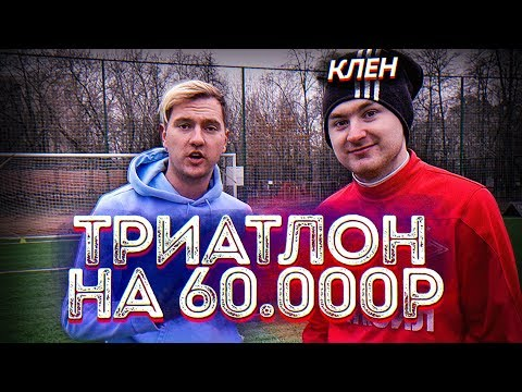 ТРИАТЛОН НА 60000 РУБЛЕЙ | vs КЛЕНОВ