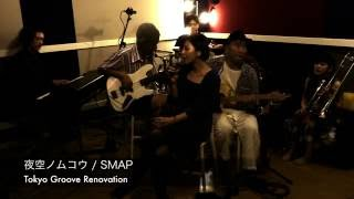 Repeat youtube video 夜空ノムコウ/SMAP(Covered by