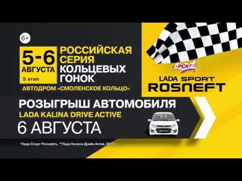 LADA RSKG Smolensk 18 07 17 2