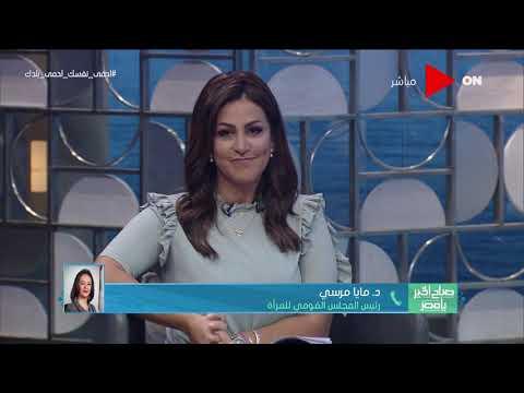 صباح الخير يا مصر - د. مايا مرسي رئيس المجلس القومي للمرأة تتحدث عن دور المجتمع في مواجهة التحرش  - 13:58-2020 / 7 / 5