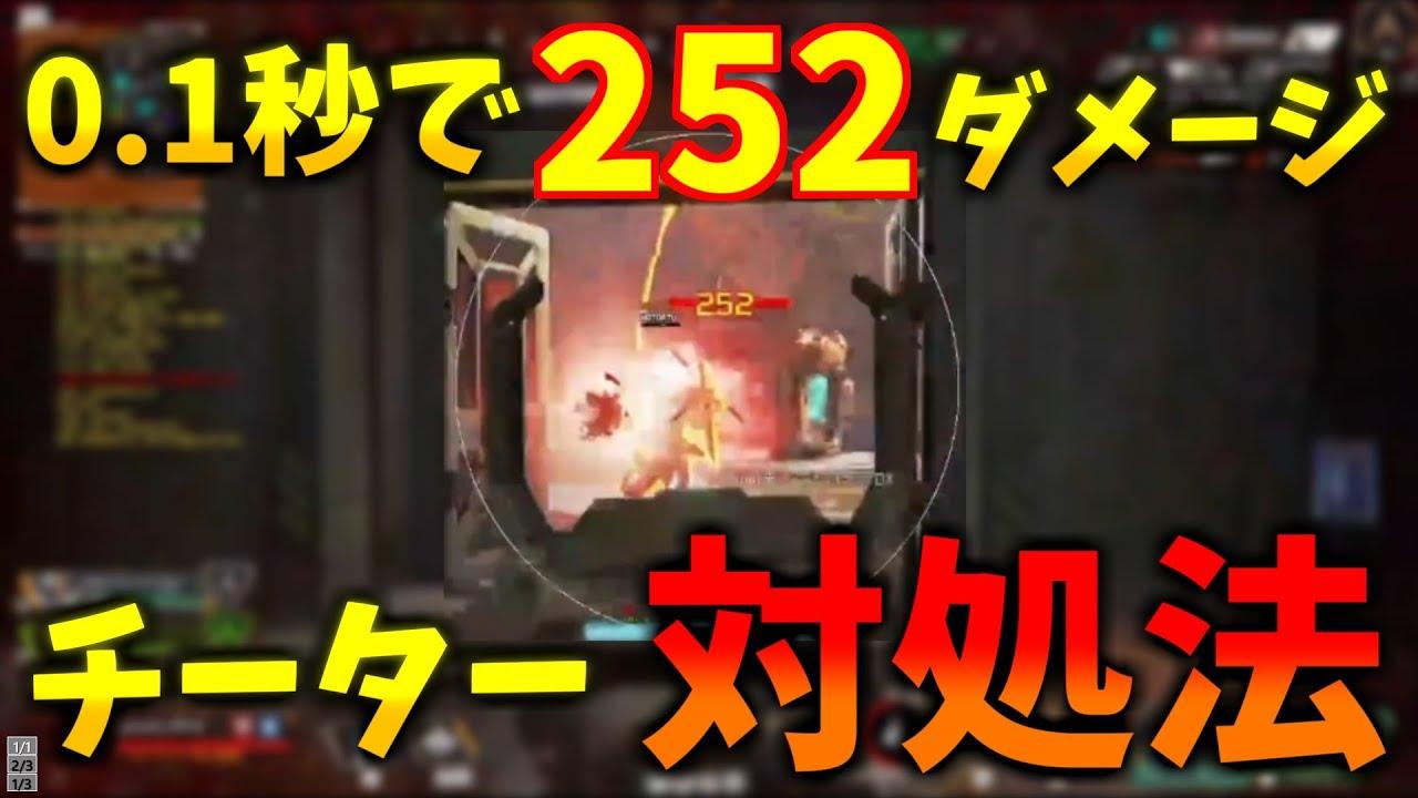 0.1秒で252ダメージ出すチーターの対処法【エーペックスレジェンズ】