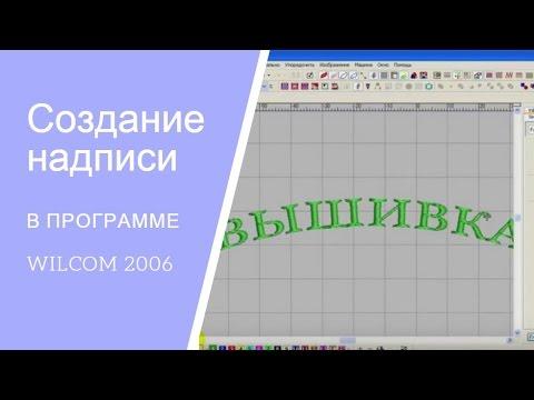 Вышивка надписи учимся вышивать буквы
