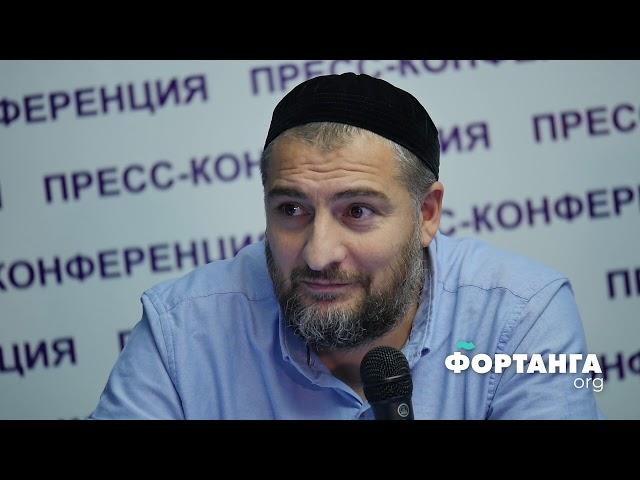 Пресс-конференция с участниками протестных акций Ингушетии. 08.12.2018
