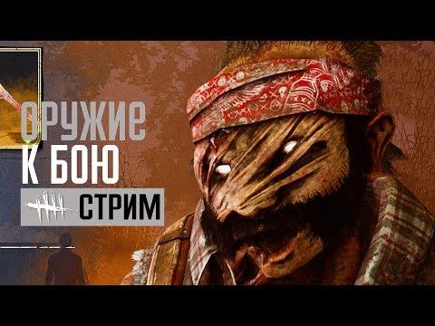 DEAD BY DAYLIGHT ➤ ОРУЖИЕ К БОЮ