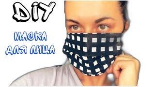 Маска для лица своими руками Безопасность от Коронавируса Mask Медицинская маска DIY Выкройка