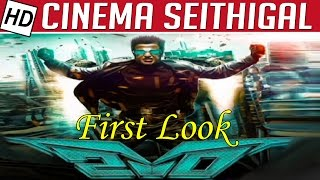 2.0 First Look Release - Super Star Rajinikanth | Shankar | Cinema Seithigal