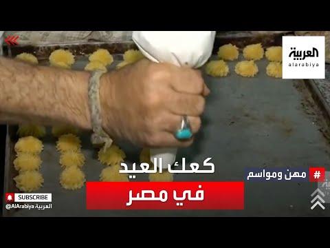 مهن ومواسم | كعك العيد. تقليد قديم يحافظ عليه المصريون منذ العهد الفاطمي  - نشر قبل 4 ساعة