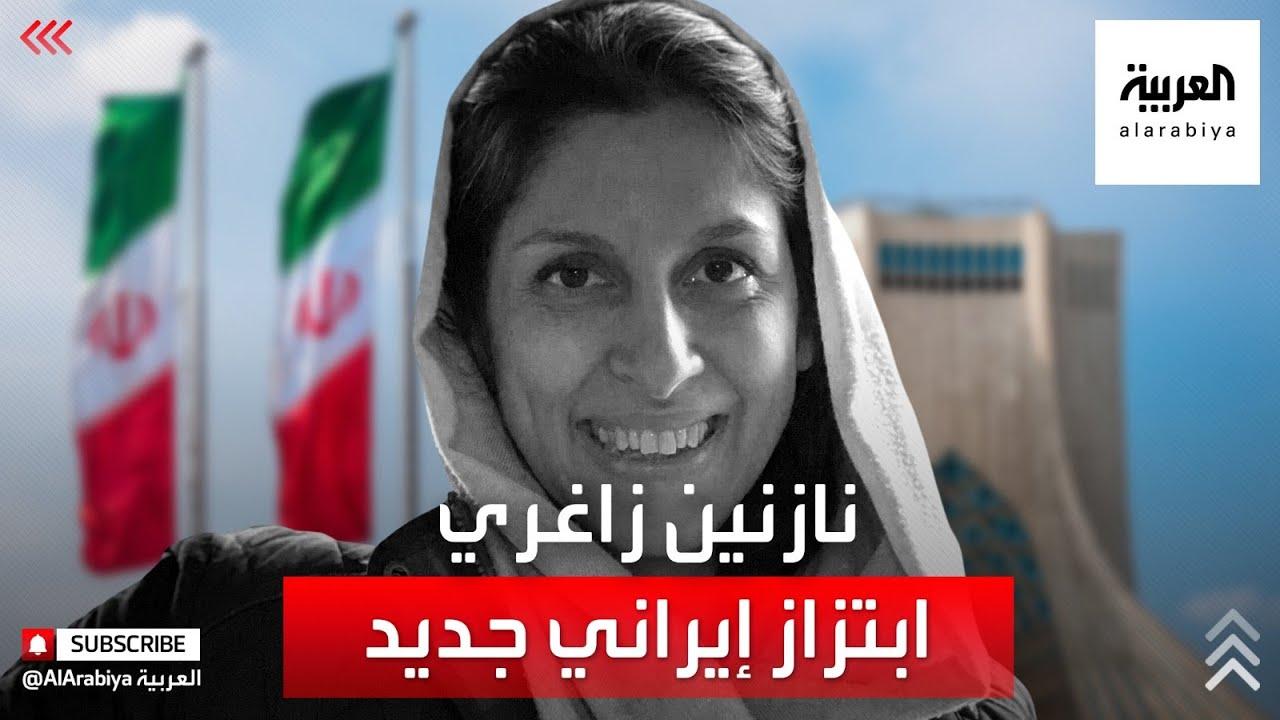 القصة الكاملة لسجن البريطانية نازنين زاغري في إيران  - نشر قبل 3 ساعة