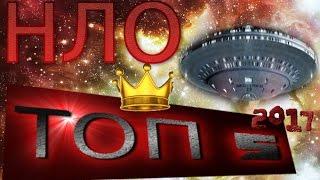 НЛО UFO ТОП 5 САМЫХ ПОПУЛЯРНЫХ ВИДЕО НЛО! 2017 СМОТРЕТЬ ВСЕМ!+++