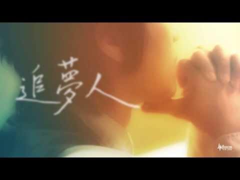 :м: 米樂士娛樂 2013 邰正宵 歌者1【追夢人】官方完整音檔