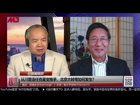 明镜编辑部   陈小平 程晓农:从川普连任克星变推手,北京大转弯如何发生?(20191017 第474期)