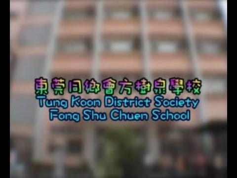 東莞同鄉會方樹泉學校-學校簡介 - YouTube