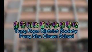 Publication Date: 2014-03-05 | Video Title: 東莞同鄉會方樹泉學校-學校簡介