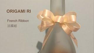 法國結打法(緞帶)How to make  French Ribbon
