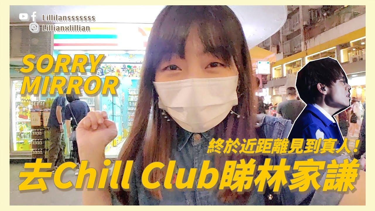 Sorry MIRROR!我去《Chill Club》睇林家謙了!🤪 終於近距離見到真人!|HK-Pop|Lilliansssssss
