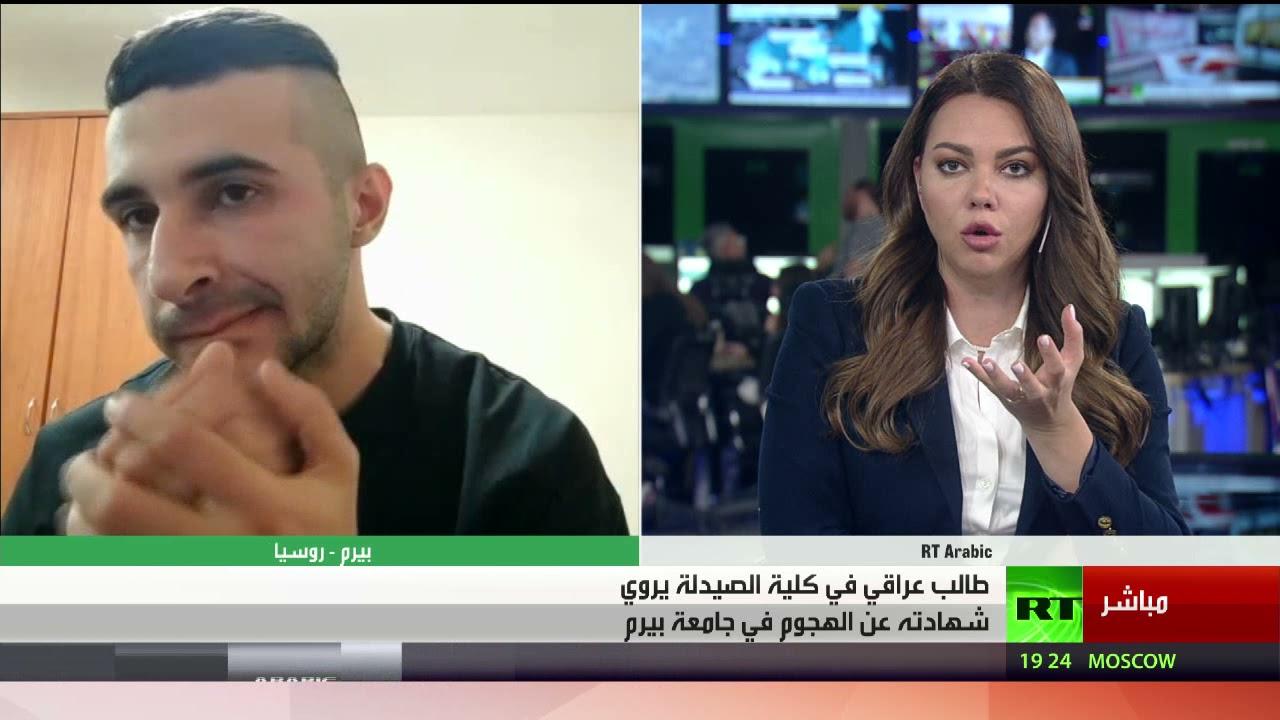 طالب عراقي يروي شهادته عن الهجوم في جامعة بيرم  - نشر قبل 3 ساعة