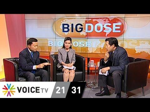 BigDose : ร่าง พ.ร.บ.ระเบียบบริหารงานบุคคลในสถาบันอุดมศึกษา