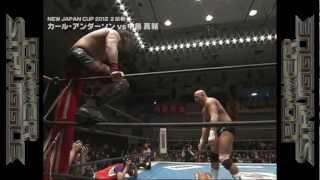 2012.4.5 KARL ANDERSON vs SHINSUKE NAKAMURA
