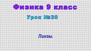 Физика 9 класс (Урок№30 - Линзы.)