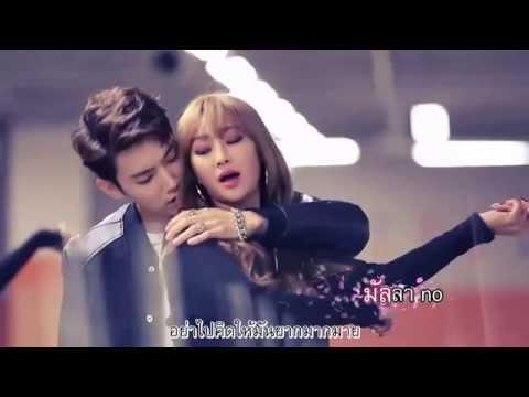 [Karaoke-Thaisub]Erase - Hyorin x Jooyoung
