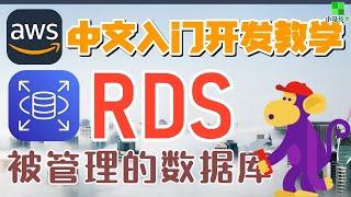 AWS 中文入门开发教学 - RDS - 被管理的数据库服务 p.33