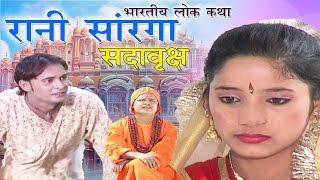 रानी सारंगा सदाव्रक्ष (भाग -1) - Bhojpuri Lokkatha | Bhojpuri story | Indian Traditional Story|