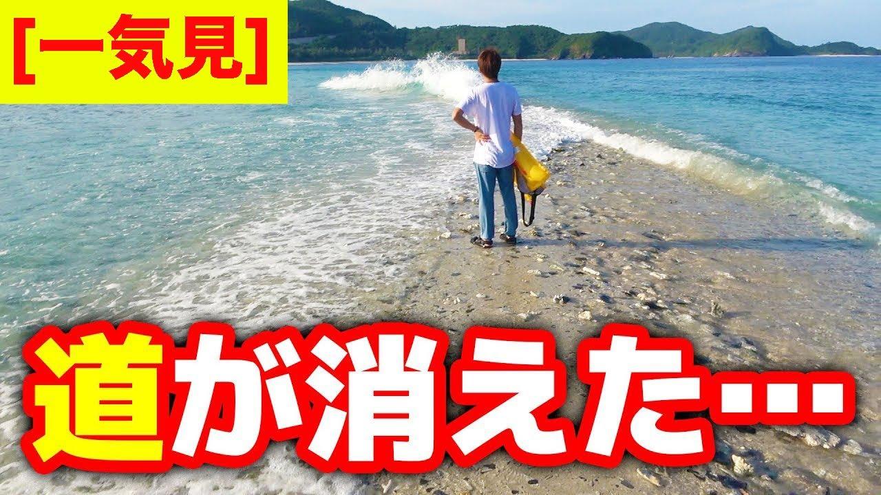 【一気見】魚釣って船代稼ぐまで帰れませんin座間味島