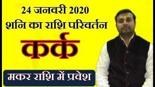 कर्क राशि    CANCER   Shani Rashi parivartan 24 jan 2020   Shani Transit