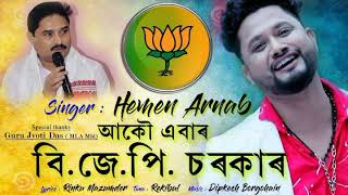 Election Aahi Gol - Hemen Arnab - BJP Song MP(lok sabha) Election 2019
