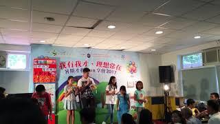 Publication Date: 2017-10-08 | Video Title: 西貢中心少獅隊@香港柔功門夏國璋龍獅團