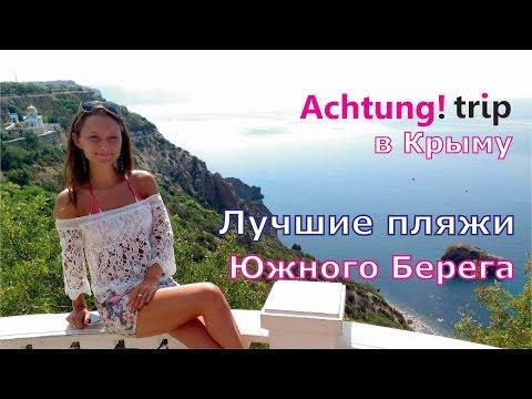 Лучшие пляжи Южного берега Крыма: Фиолент, Яшмовый, Ласпи.