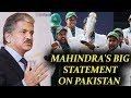 ICC Champions trophy : Anand Mahindra calls Pakistan team start up after India loss | Oneindia News