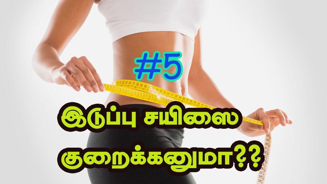 Decrease your hip size 1 week - இடுப்பு சயிசை உடனே குறைக்க வேண்டுமா? | Health tip in tamil