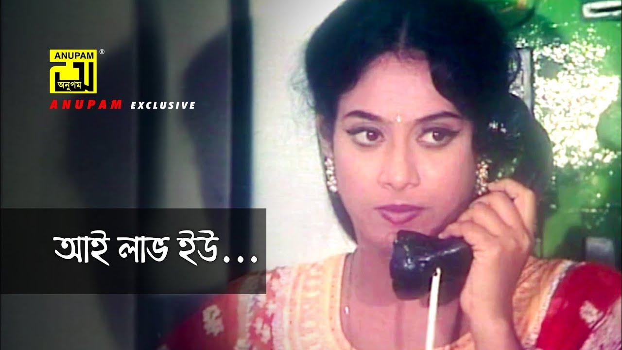 আই লাভ ইউ... | Shabnur | Riaz | O Priya Tumi Kothay | Movie Scene | Anupam Movies