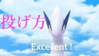 【ポケモンGO】ルギア再び!エクセレントスロー攻略は変わった!