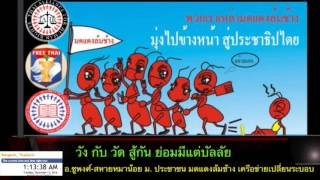 อ. ชูพงศ์ - สหายหมาน้อย 12 ธ.ค. 2559  ตอน เมื่อวังกับวัด ซัดกัน ย่อมมีแต่บัลลัย