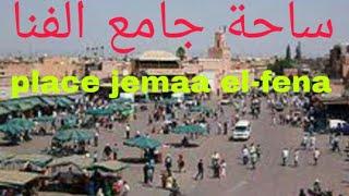 مراكش:1-ساحة جامع الفنا Tourism in Morocco Marakech:1-place Jemaa el-Fna