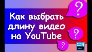 Что лучше: 1 видео на 30 мин или 3 по 10 мин? Как раскрутить канал на YouTube? Сергей Войтюк
