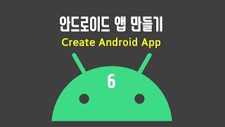 [안드로이드 앱 만들기] 6. 참가 인원수 제한하기