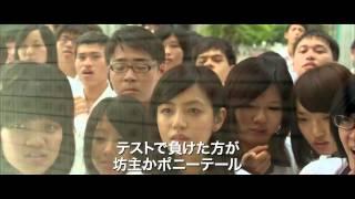 映画『あの頃、君を追いかけた』予告編 工藤友美 動画 12